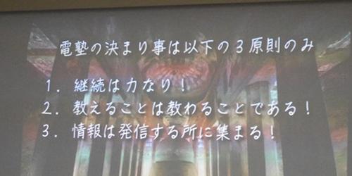 富山電塾とはのイメージ