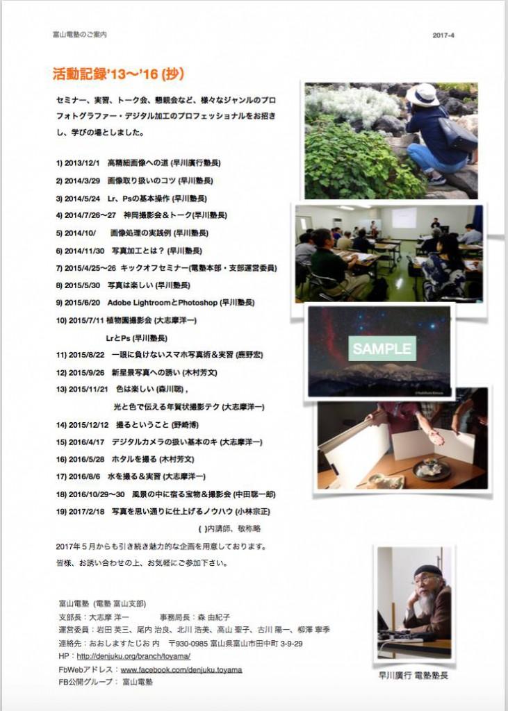 20170411toyama_denjuku_seminor
